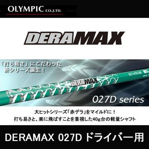 オリムピック (OLYMPIC) DERAMAX デラマックス 027D ドライバー用 カーボンシャフト 新品 ogawagolf