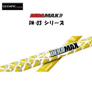 オリムピック (OLYMPIC) DERAMAX デラマックス DM-03 ドライバー用 カーボンシャフト 新品 ogawagolf