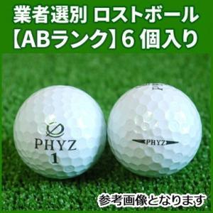 【ABランク】ブリヂストン PHYZ ビッグドライブ 2013年 パールグリーン 6個入り 業者選別...