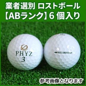 【ABランク】ブリヂストン PHYZ ビッグドライブ 2017年 ホワイト 6個入り 業者選別 ロス...