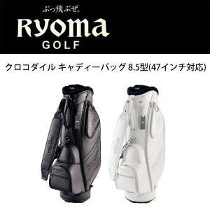 リョーマゴルフ RYOMAGOLF クロコダイル キャディーバッグ 8.5型(47インチ対応)