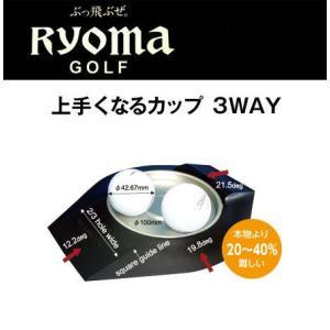 リョーマゴルフ RYOMAGOLF 上手くなるカップ3WAY パター練習器 SRM