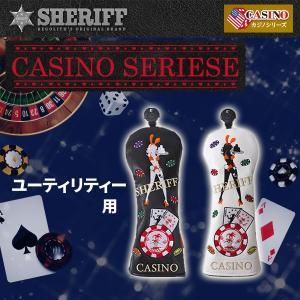 シェリフゴルフ (SHERIFF) カジノシリーズ ヘッドカ...