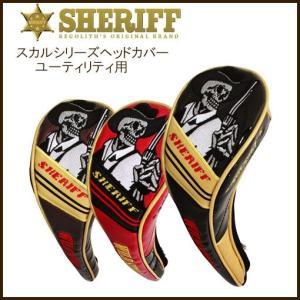 シェリフゴルフ SHERIFF ギャングスカル ヘッドカバー ユーティリティ用  各色100個限定生産 SRM|ogawagolf