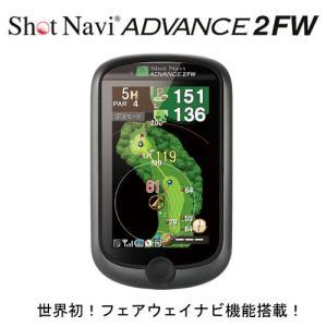 ショットナビ (Shot Navi) ADVANCE2 FW アドバンス2FW GPSゴルフナビ|ogawagolf