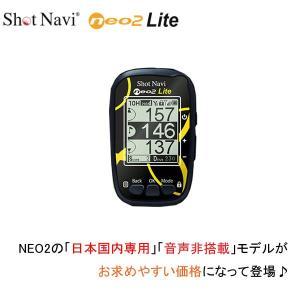 ショットナビ (Shot Navi) NEO2 Lite ネオ2ライト GPSゴルフナビ