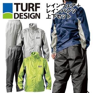 ターフデザイン (TURE DESIGN) レインウェア+レインパンツ 上下セット RAIN WEAR RAIN PANTS 朝日ゴルフ|ogawagolf