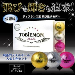 飛衛門 TOBIEMON メタリック2ピースボール 3色アソ...