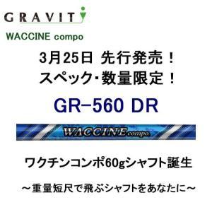 【3月25日先行発売】ワクチンコンポ (WACCINE compo) GR560 DR ドライバー用 カーボンシャフト 新品 先行 数量限定販売|ogawagolf