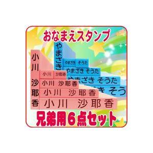 兄弟用ゴム印追加セット6点 入園 入学準備のお名前付けに おなまえスタンプ|ogawahan