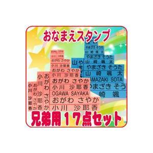 お名前スタンプ キューティーネーム  追加用17点セット|ogawahan