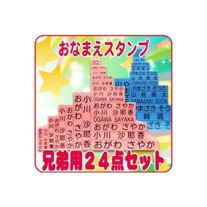 お名前スタンプ キューティーネーム  追加用24点セット|ogawahan