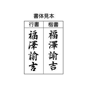 送料無料 慶弔 個人のし袋用スタンプ|ogawahan|02