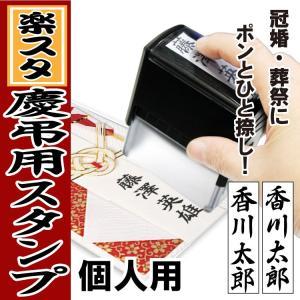 楽スタ 慶弔のし用スタンプ 送料無料|ogawahan