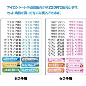 セット販売を購入の方特典 アイロンシートハガキサイズ|ogawahan