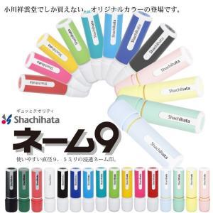 シャチハタ ネーム印 ネーム9 別注品 新色ホワイトスタイル追加 送料無料 直径9.5ミリ|ogawahan|02
