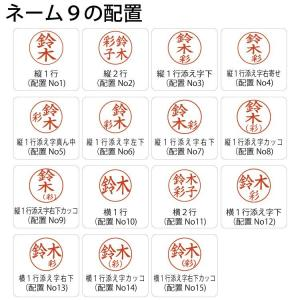 シャチハタ ネーム印 ネーム9 別注品 新色ホワイトスタイル追加 送料無料 直径9.5ミリ|ogawahan|11