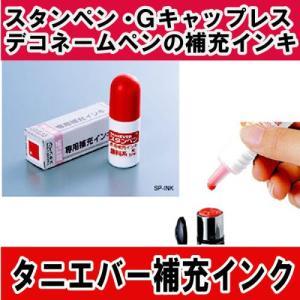 タニエバ 補充インキ スタンペン デコペン リラックマネーム印の補充インク|ogawahan