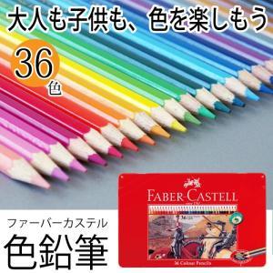 ゆうメール送料無料 ファーバーカステル 色鉛筆36色セット ...