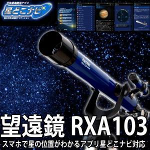 天体望遠鏡 RXA103 星どこナビ 対応