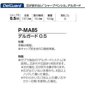 デルガードシャープペンシル 0.5芯 ゼブラ 名入れ不可|ogawahan|02