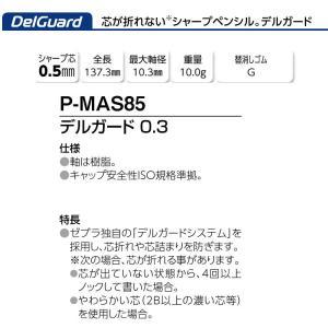 送料無料 もう 折れない デルガード シャープペンシル 0.3ミリ芯ゼブラ P-MAS85-BL 名入れできません|ogawahan|02