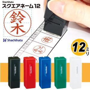 転がらない四角のネーム印 シヤチハタ 印鑑 スクエアネーム12  丸枠で普通のハンコ でも転がらない|ogawahan
