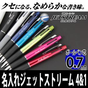 名入れ商品 白文字 Uni ジェットストリーム 4&1 芯太さ0.7ミリ ボールペン4色&シャーペン...
