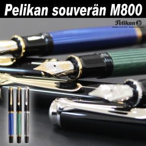 Pelikan ペリカン スーベレーン M800 高級万年筆