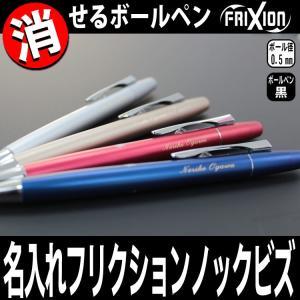名入れ商品 贈答品 記念品に最適!消せるボールペン