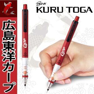 数量限定入荷 広島東洋カープ公認グッズ クルトガ シャープ カープ 0.5ミリ芯 シャープペンシル