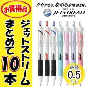 Uni ジェットストリーム【10本セット】 SXN-150-05 芯径 0.5ミリ まとめ買い用 ク...