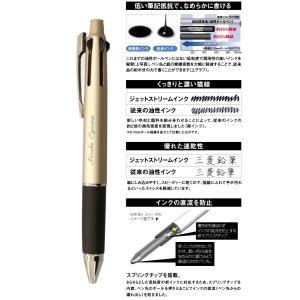 名入れ商品 多機能ペン ジェットストリーム 4&1  MSXE5-1000 0.38mm 極細 4色 ボールペン シャーペン ogawahan 02