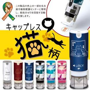 送料無料 シャチハタ ネーム印  キャップレス9 猫柄 メールオーダー品 限定品|ogawahan