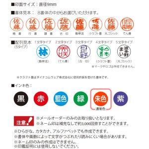 送料無料 シャチハタ ネーム印  キャップレス9 猫柄 メールオーダー品 限定品|ogawahan|06