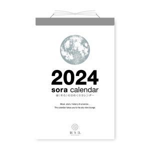 【メール便送料無料】新日本カレンダー 2020年 宙の日めくり カレンダー 日めくり そらの日めくり...
