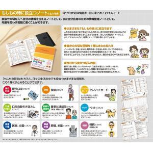 【送料無料】コクヨ エンディングノート「もしもの時に役立つノート」LES-E101 ogawahan 02