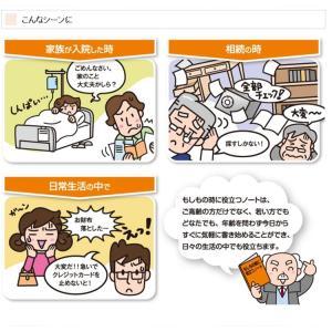 【送料無料】コクヨ エンディングノート「もしもの時に役立つノート」LES-E101 ogawahan 03