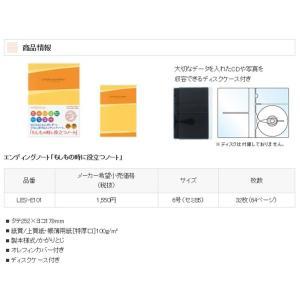 【送料無料】コクヨ エンディングノート「もしもの時に役立つノート」LES-E101 ogawahan 04