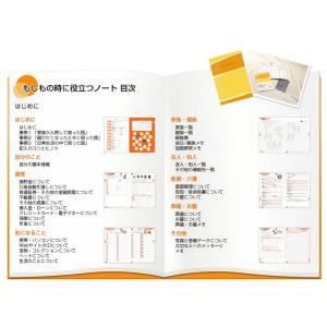 【送料無料】コクヨ エンディングノート「もしもの時に役立つノート」LES-E101 ogawahan 05
