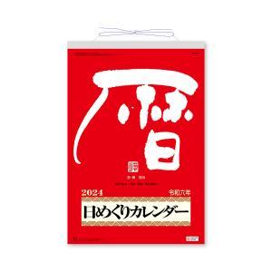 【ポイント3倍】新日本カレンダー 2020年 メモ付 日めくり カレンダー 10号 日めくり NK8...