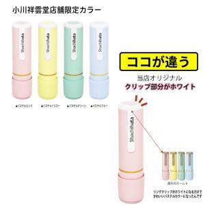 シャチハタ ネーム印 ネーム9 別注品 新色ホワイトスタイル追加 送料無料 直径9.5ミリ|ogawahan|03