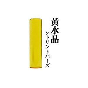 送料無料 宝石印 黄水晶 15mm 印鑑 はんこ 実印 銀行印|ogawahan