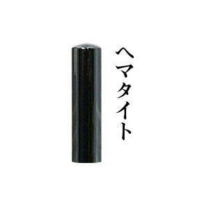 送料無料 宝石印 ヘマタイト 12mm 印鑑 はんこ 実印 銀行印|ogawahan