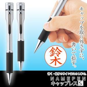 シャチハタ ネームペン キャップレスシルバー 既製品 シャチハタのはんこがついたボールペン ogawahan