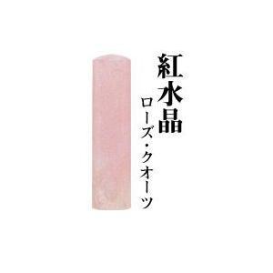 送料無料 宝石印 紅水晶 15mm 印鑑 はんこ 実印 銀行印|ogawahan