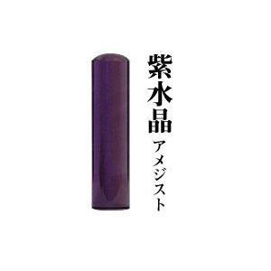 送料無料 宝石印 紫水晶 15mm 印鑑 はんこ 実印 銀行印|ogawahan