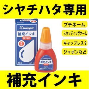 シャチハタ 印鑑 Xスタンパー用補充インク キャップレス9や...