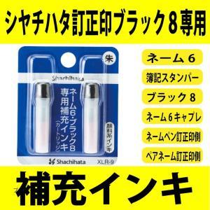 シャチハタ 印鑑 ネーム6 ブラック8 簿記スタンパー用 補...