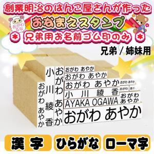【おなまえスタンプ】 兄弟/姉妹追加用スタンプセット(15点セット用) |ogawahan